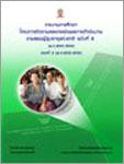 รายงานการศึกษา โครงการติดตามและประเมินผลการดำเนินงานตามแผนผู้สูงอายุแห่งชาติ ฉบับที่ 2 (พ.ศ. 2545-2564) ระยะที่ 2 (พ.ศ. 2550-2554)